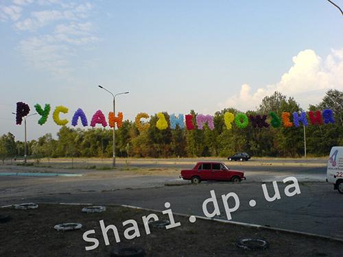 S_dnem_rogdenia_is_vozdushnih_sharov